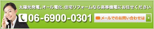 お問い合わせはこちら TEL:06-6900-0301